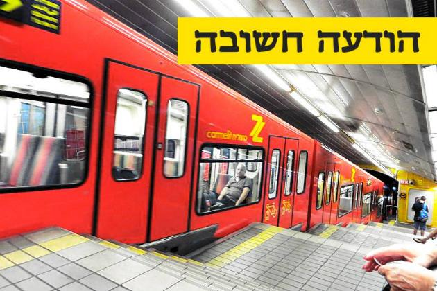 Хайфское метро: когда оно возобновит работу?