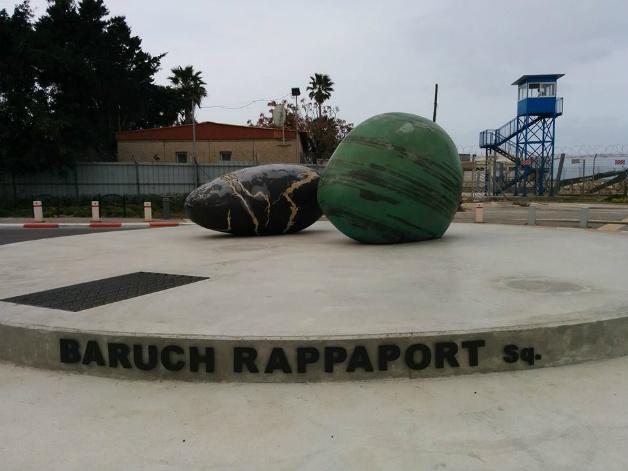 Барух Раппапорт