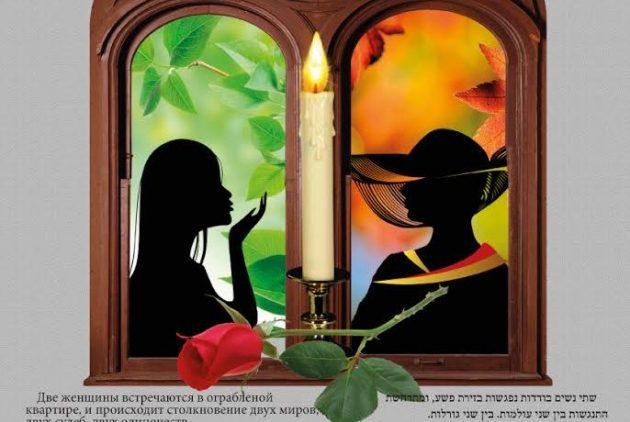 При чужих свечах…