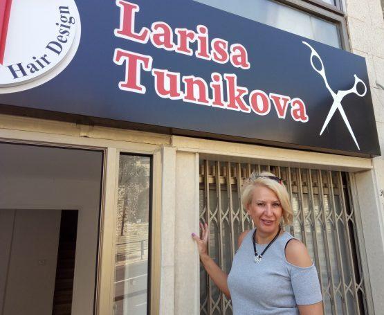 Малый бизнес в Хайфе: мечты сбываются!