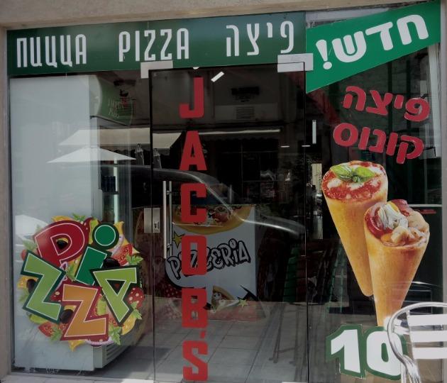 От суши на обнажённой девушке к пицце в виде конуса