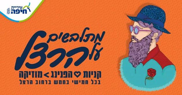 Сегодня в Хайфе открывается новый многомесячный фестиваль