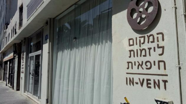В помощь предпринимателям Хайфы и севера Израиля – Hub Vent-In для стартапов