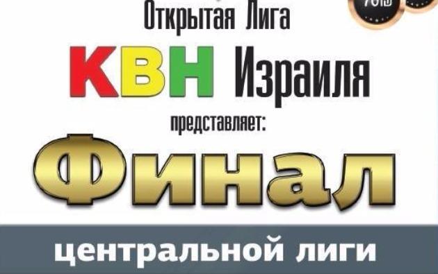 В Хайфе скоро пройдёт финал Центральной Лиги КВН Израиля