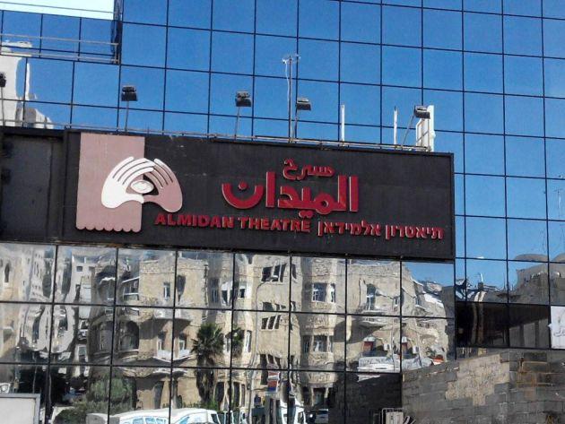 Хайфский арабский театр не получит поддержку минфина