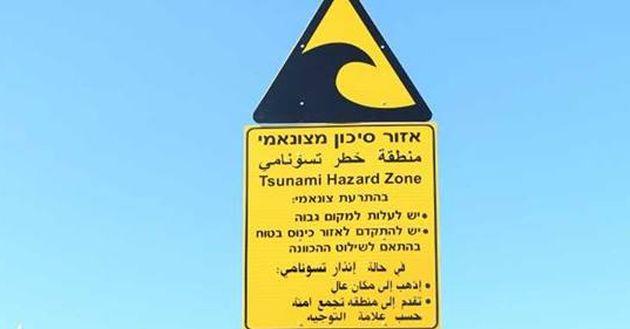 В Хайфе готовятся к цунами: установлен знак и прибор