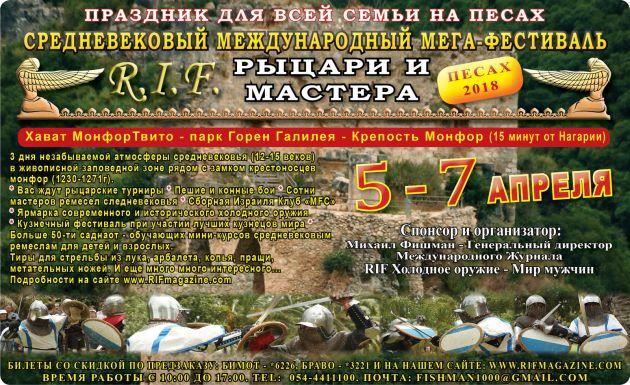 """Средневековый Международный Мега-Фестиваль """"Рыцари и Мастера"""" 5-7 апреля"""