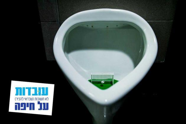 Новый патент впервые применят в писсуарах хайфского стадиона