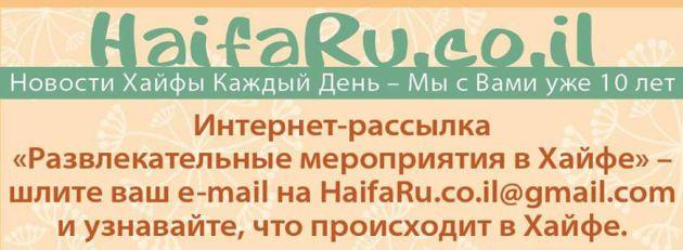 Хотите знать, что интересного происходит в Хайфе? Присоединяйтесь к нашей рассылке!