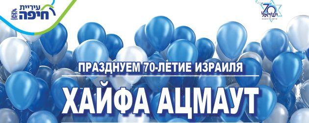 Мероприятия Дня Независимости Израиля в Хайфе 18-19 апреля