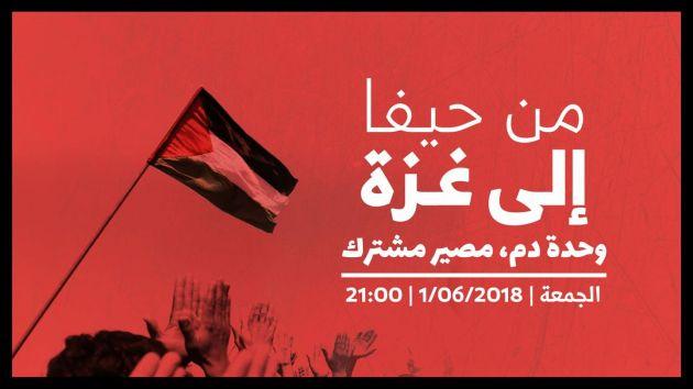 В пятницу в Хайфе вновь проводится антиизраильская акция «От Хайфы до Газы — единая группа крови и судьбы!» (видео)