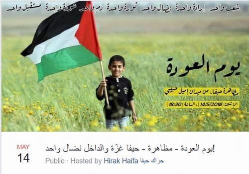 Сегодняшним вечером в Хайфе пройдёт митинг под провокационным лозунгом «Хайфа, Газа, земли 1948 года-это одна борьба»