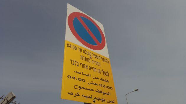 Граждане не замечают запрещающие ночные знаки-мэрия получила 188.000 шекелей в виде штрафов