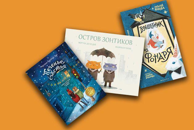 В Хайфе пройдёт детская книжная ярмарка (только книги на русском языке)