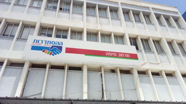 «Гистадрут» вступился за сотни работников сети супермаркетов «Росман»
