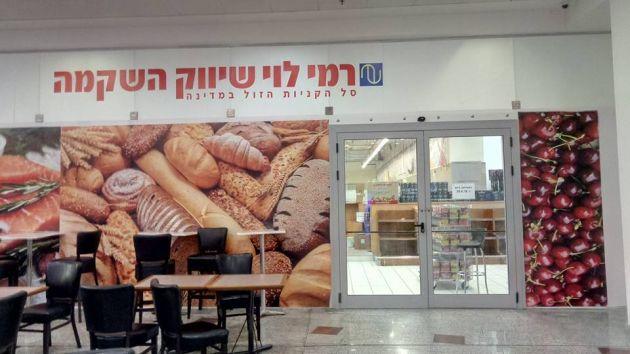 На этой неделе в Хайфе откроется первое отделение сети супермаркетов «Рами Леви»