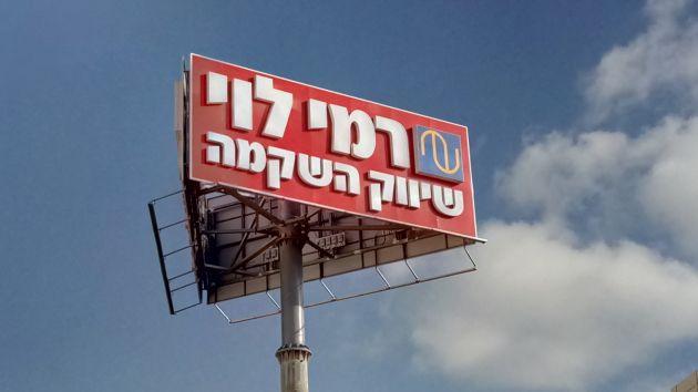 Сегодня в Хайфе открылось отделение сети супермаркетов «Рами Леви»
