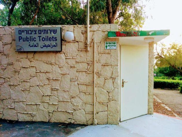 Почему закрыт новенький общественный туалет в парке района Кирьят-Шпринцак?