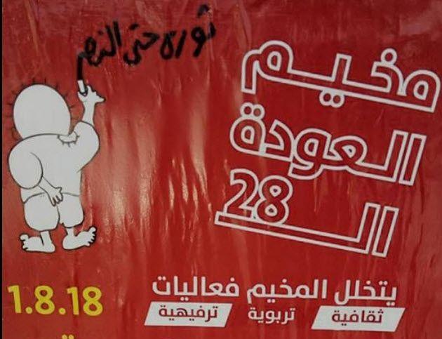 Арабских детей Хайфы приглашают в антиизраильский летний лагерь «Возвращение»