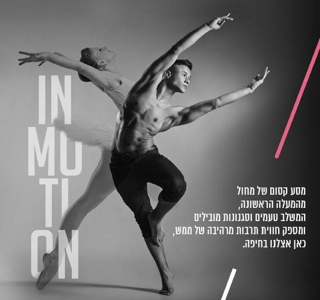 Звёзды Большого театра откроют новую танцевальную серию выступлений в Хайфе
