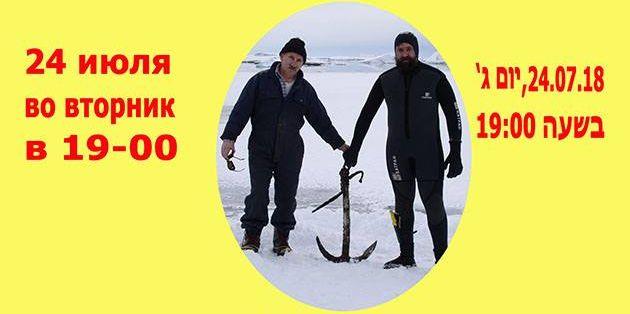 Сегодняшним вечером украинский полярник познакомит израильтян с… Антарктидой