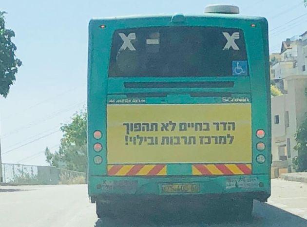 Безымянная реклама на автобусах или кто пророчит Хайфе унылое будущее?