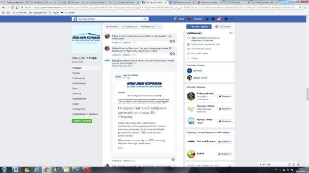 Выборы в Хайфе: публикации в Фэйсбуке стали причиной иска на 150.000 шекелей