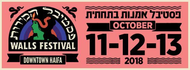 В Хайфе открывается 3-дневный фестиваль «Стены». Вход свободный