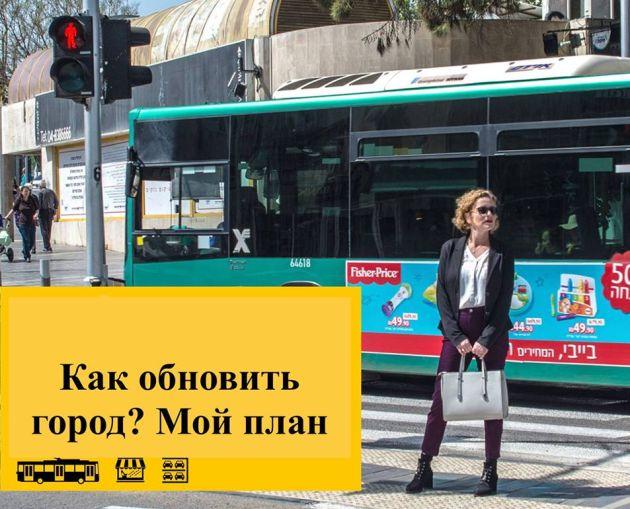 Революционная программа обновления Хайфы «Удобный город»