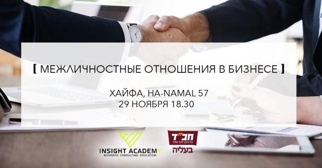 Приходите на познавательный вечер «Межличностные отношения в бизнесе»