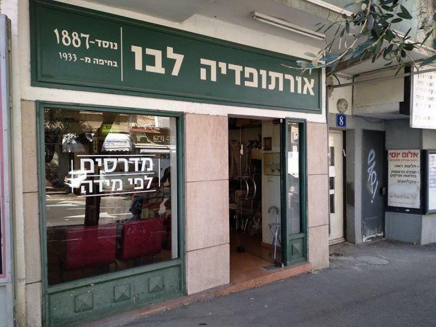 Хайфа. 1934-2018 г. Первый еврейский магазин по производству и продаже ортопедической продукции