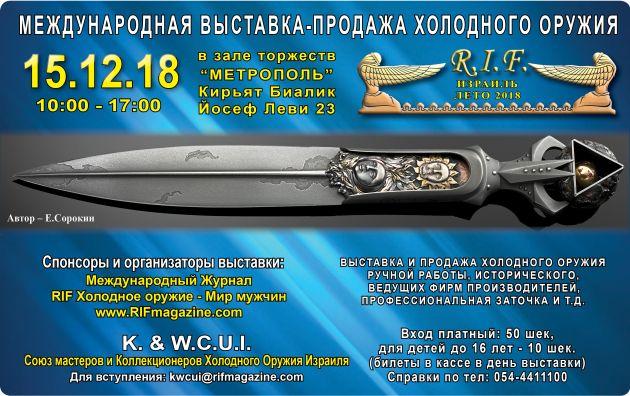 Праздник для всей семьи 15.12.18. Международная Выставка-Продажа Холодного Оружия R. I. F- Зима 2018