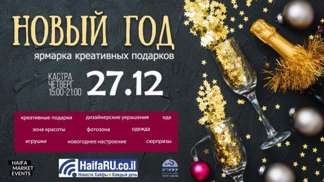 Совсем скоро! Ярмарка «Новый год-Маркет»-результат российского и израильского опыта