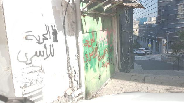 Провокационные надписи в Хайфе-прелюдия к антиизраильской демонстрации
