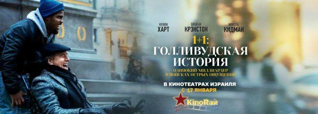 Узнайте первыми о предстоящих премьерах на русском языке в кинотеатрах Израиля!