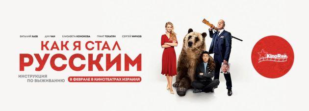 Как иностранцу завоевать сердце русской девушки? Комедия «КАК Я СТАЛ РУССКИМ» в кинотеатрах Израиля с 8 февраля!