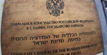 Жителей Хайфы приглашают принять участие в выборах в Госдуму РФ