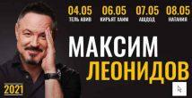 В мае в Израиле состоятся концерты Максима Леонидова